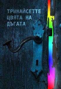 13_cvyata_1